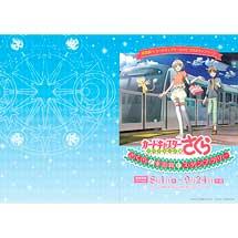 8月1日〜9月24日「さくらと東急線とスタンプラリー」開催