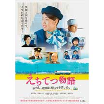 映画「えちてつ物語~ わたし、故郷に帰ってきました。~」が11月23日に公開