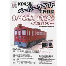 8月4日・17日くりはら田園鉄道公園で「KD95形ペーパークラフト工作教室」開催