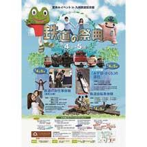 8月4日・5日「鉄道の祭典〜夏休みイベントin九州鉄道記念館〜」開催