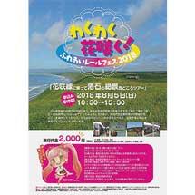 8月5日出発「花咲線に乗って落石の絶景見どころツアー」参加者募集