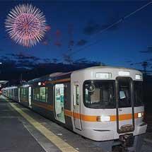 身延線で『第30回神明の花火大会』にともなう臨時列車