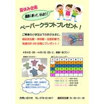 8月6日〜9月2日福井鉄道,夏休み企画「ペーパークラフトプレゼント」実施