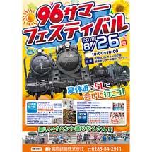 8月26日真岡鐵道「96サマーフェスティバル」開催
