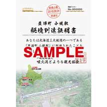 北海道豊浦町,小幌駅の秘境到達証明書を発行