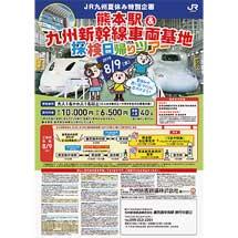 8月9日「熊本駅&九州新幹線車両基地探検日帰りツアー」開催