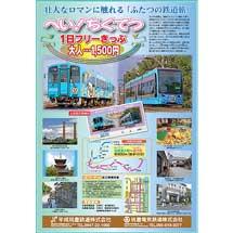 平成筑豊鉄道×筑豊電気鉄道「へい!ちくてつ1日フリーきっぷ」通年発売