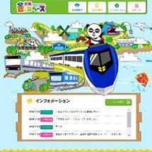 子ども向けWEBサイト「京成きっずベース」がオープン