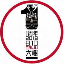 東武,SL「大樹」運行開始1周年を記念した各種イベントを実施