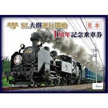 東武「SL大樹 運行開始1周年記念乗車券」発売