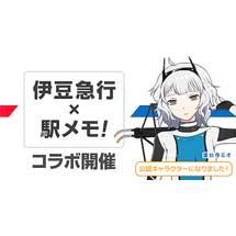 「伊豆急行×駅メモ!コラボキャンペーン」開催