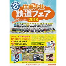 8月11日〜16日「第8回 住吉大社 鉄道フェア 2018」開催