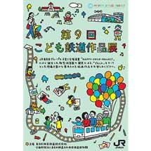8月11日〜9月3日鉄道博物館で「第9回こども鉄道作品展」開催