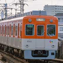 阪神,早朝時間帯に臨時急行列車を運転