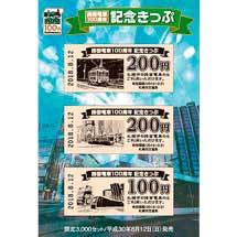 札幌市交通局「路面電車100周年記念きっぷ」発売