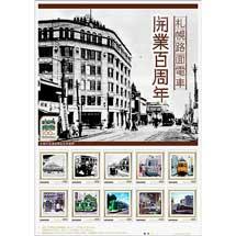 オリジナルフレーム切手「札幌路面電車 開業百周年」発売