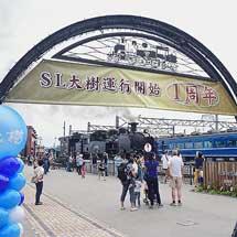 下今市駅で「SL大樹」1周年記念装飾