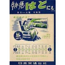 8月16日〜9月17日鉄道博物館で,昭和25年の観光関係チラシを展示