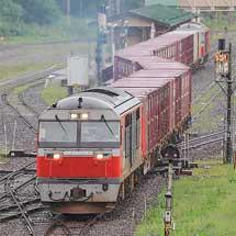 石北本線で臨時貨物列車の運転開始
