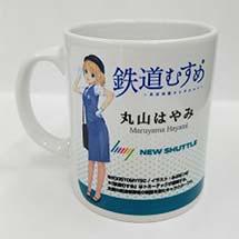 埼玉新都市交通,鉄道むすめ『「丸山はやみ」マグカップ』を発売