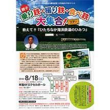 8月18日「教えて!『ひたちなか海浜鉄道のひみつ』」参加者募集
