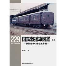 RM LIBRARY 229国鉄救援車図鑑(下)-鋼製客車の個性派車輌-