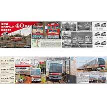 名鉄「瀬戸線栄町乗り入れ40周年&4000系デビュー10周年記念乗車券」発売