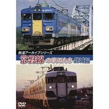 アネック,「常磐線の車両たち【磐城篇】」を8月21日に発売
