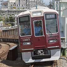 阪急1300系1307編成が試運転