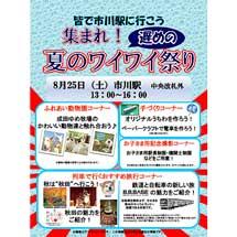 8月25日市川駅で「集まれ!遅めの夏のワイワイ祭り」開催