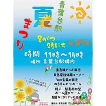 8月25日東急「青葉台駅夏まつり」開催
