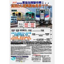8月26日出発「夏休み特別企画!2000系貸切列車で行く 高知2大車両基地見学ツアー」参加者募集