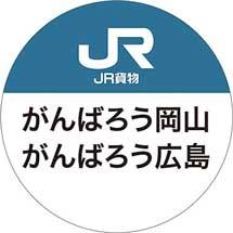 JR西日本・JR貨物,山陽本線貨物列車のう回運転を実施EF64に「がんばろう岡山」「がんばろう広島」のメッセージを取り付け