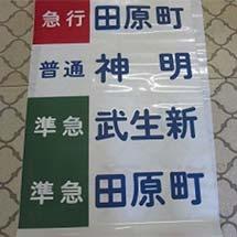 8月26日「福井鉄道 物品・グッズ販売会」開催