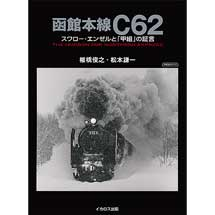 THE HUDSON FOR NORTHERN EXPRESS函館本線 C62スワロー・エンゼルと「甲組」の証言