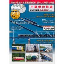 千葉県の鉄道