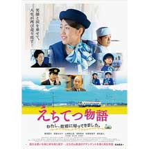 映画「えちてつ物語~ わたし、故郷に帰ってきました。~」の場面写真が公開