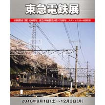 9月1日〜12月3日原鉄道模型博物館「東急電鉄展~街と人のために~」開催