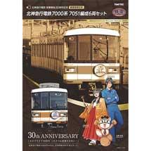 「北神急行電鉄限定版 鉄道コレクション 7051編成6両セット」発売