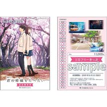 万葉線『劇場アニメ「君の膵臓をたべたい」記念乗車券』を発売