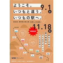 福島交通,「期間限定駅名標」の掲出期間延長