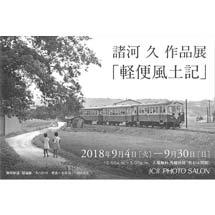 9月4日〜30日諸河久作品展「軽便風土記」開催