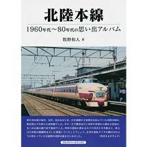 北陸本線1960~80年代の思い出アルバム