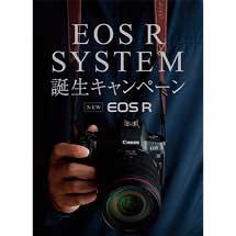 キヤノン「EOS R SYSTEM誕生キャンペーン」実施
