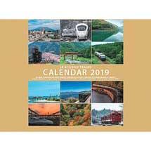 「JR九州列車カレンダー2019」発売