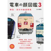 電車の顔図鑑3特急・急行の鉄道車両