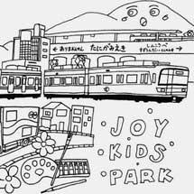 9月8日北神急行など,「ジョイ・キッズ・パーク 2018」開催