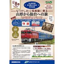 9月8日出発「なつかしの12系客車に乗る 山形から仙台への旅」参加者募集