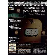 9月9日〜11月4日ボンネット型特急電車保存会「特別急行こだま 誕生60周年記念 ボンネット型特急写真展」開催