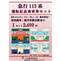 しなの鉄道「急行115系運転記念乗車券セット」発売